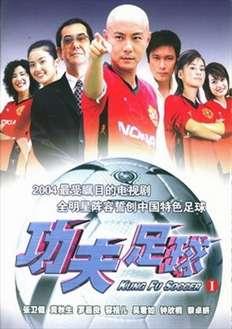 Kungfu-TC3BAc-CE1BAA7u-Kung-Fu-Soccer-2004